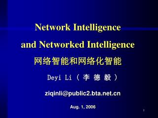 Network Intelligence and Networked Intelligence 网络智能和网络化智能