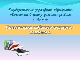 Государственное  учреждение  образования «Дошкольный  центр  развития ребёнка  г. Мосты»
