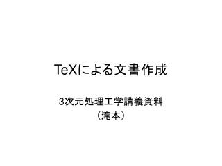 TeX による文書作成