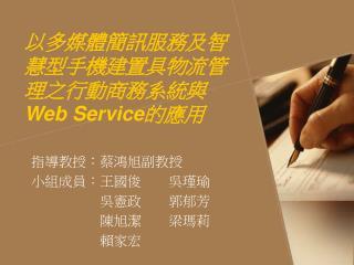 以多媒體簡訊服務及智慧型手機建置具物流管理之行動商務系統與  Web Service 的應用