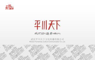 武汉平川天下文化传播有限公司 Wuhan Pioneersky Culture Communication Co.,Ltd.