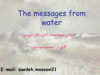 The messages from water