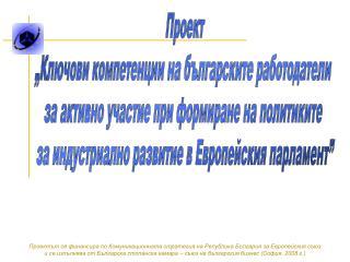 """Проект """"Ключови компетенции на българските работодатели"""