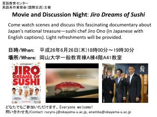 Movie and Discussion Night :  Jiro  Dreams of Sushi