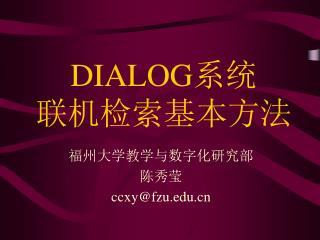 DIALOG 系统 联机检索基本方法