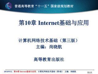 第 10 章  Internet 基础与应用