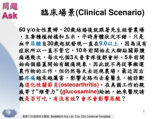臨床場景 (Clinical Scenario)