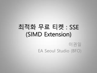 ??? ? ?  ??  : SSE  (SIMD Extension)