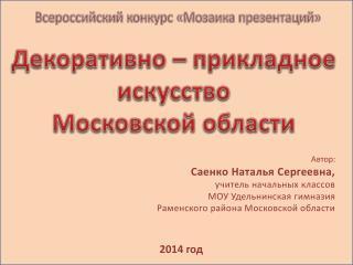 Декоративно – прикладное искусство Московской области