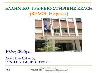 ΕΛΛΗΝΙΚΟ  ΓΡΑΦΕΙΟ ΣΤΗΡΙΞΗΣ  REACH ( REACH Helpdesk)