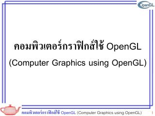 ??????????????????????  OpenGL (Computer Graphics using OpenGL)