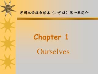 苏州双语综合读本(小学版)第一章简介