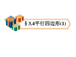 §3.4 平行四边形 (1)