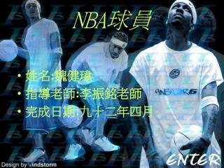 NBA 球員