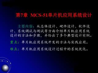 第 7 章   MCS-51 单片机应用系统设计