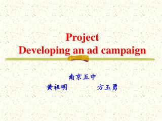 Project  Developing an ad campaign