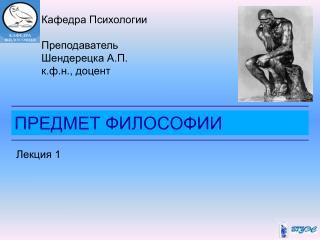 Кафедра Психологии Преподаватель Шендерецка А.П. к.ф.н., доцент