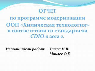 ОТЧЕТ  по программе модернизации