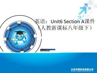 英语: Unit6 Section A 课件 (人教新课标八年级下)