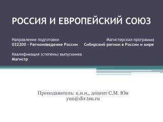 Преподаватель: к.и.н., доцент С.М. Юн yun@dir.tsu.ru