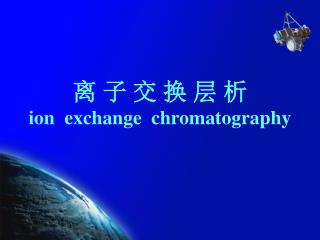 离 子 交 换 层 析 ion  exchange  chromatography