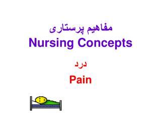 مفاهیم پرستاری Nursing Concepts