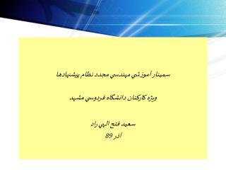 سمينار آموزشي مهندسي مجدد نظام پيشنهادها  ويژه كاركنان دانشگاه فردوسي مشهد سعيد فتح الهي راد