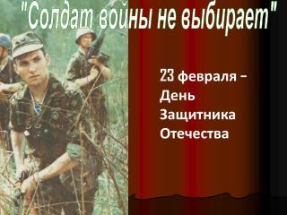 """""""Солдат войны не выбирает"""""""