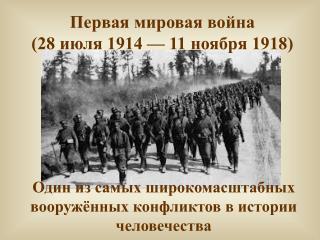 Первая мировая война  (28 июля 1914 — 11 ноября 1918)