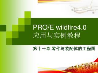 PRO/E wildfire4.0 应用与实例教程