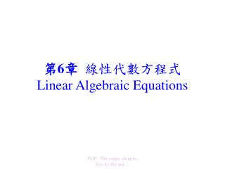 第 6 章   線性代數方程式 Linear Algebraic Equations