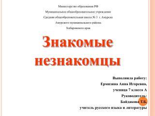 Выполнила работу: Ермизина Анна Игоревна,  ученица 7 класса А Руководитель: Байдакова Т.Б,