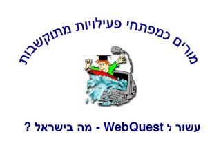 עשור  ל  WebQuest - מה בישראל  ?