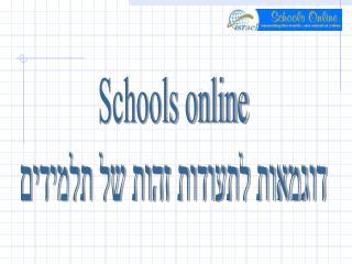 Schools online דוגמאות לתעודות זהות של תלמידים