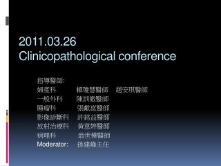 2011.03.26 Clinicopathological conference