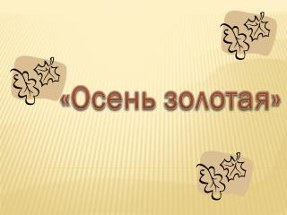 «Осень золотая»