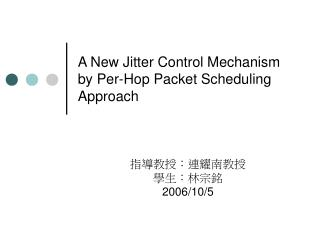 A New Jitter Control Mechanism by Per-Hop Packet Scheduling Approach