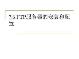7.6 FTP 服务器的安装和配置