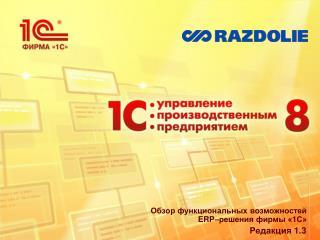Обзор функциональных возможностей  ERP– решения фирмы «1С»
