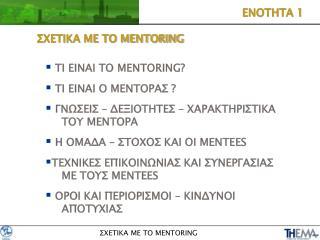 ΣΧΕΤΙΚΑ ΜΕ ΤΟ MENTORING