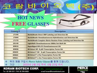 HOT NEWS FREE GLASSES