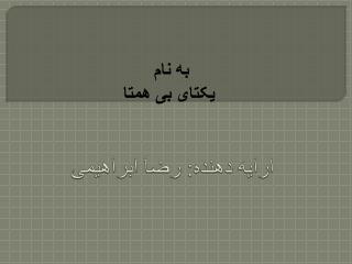 ارایه  دهنده: رضا ابراهیمی