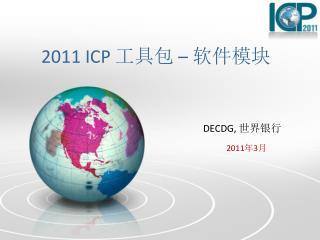 2011 ICP  工具包  –  软件模块