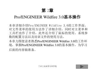 第 2 章 Pro/ENGINEER Wildfire 3.0 基本操作