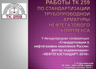 РАБОТЫ  тк  259 по стандартизации    Трубопроводной  Арматуры  нефтегазового  комплекса