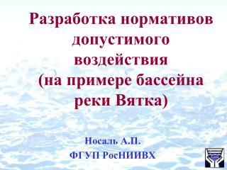 Разработка нормативов допустимого воздействия  (на примере бассейна реки Вятка)