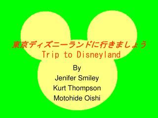 東京ディズニーランドに行きましょう Trip to Disneyland