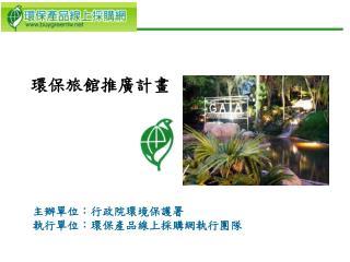 主辦單位:行政院環境保護署 執行單位:環保產品線上採購網執行團隊