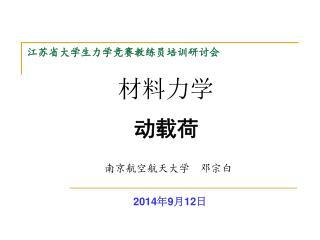 江苏省大学生力学竞赛教练员培训研讨会