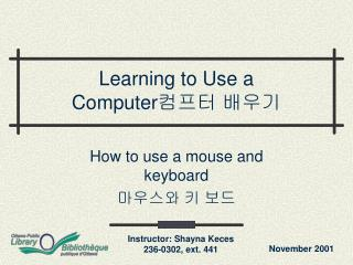 Learning to Use a Computer 컴프터 배우기